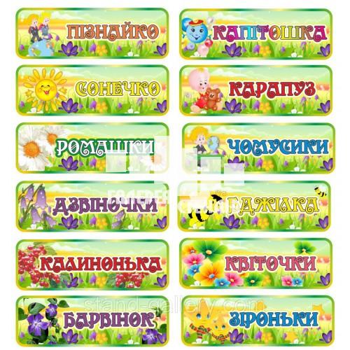 Таблички для дитячого садка в стилі літнього фону