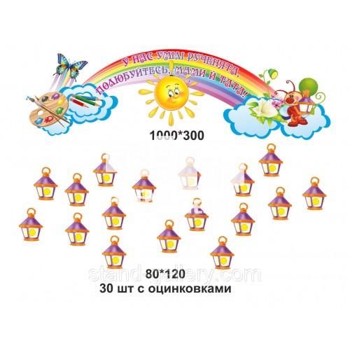 Стенди для малюнків дитячого садка - Світлячки