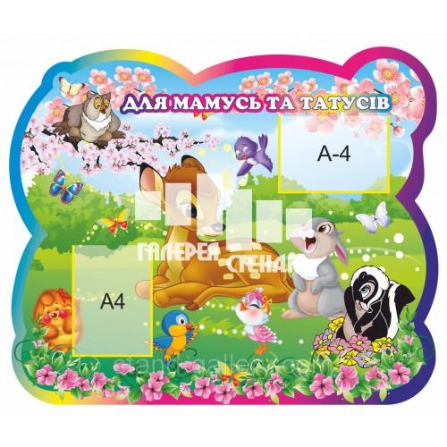 """Стенд для детского сада """"Для мам и пап"""""""