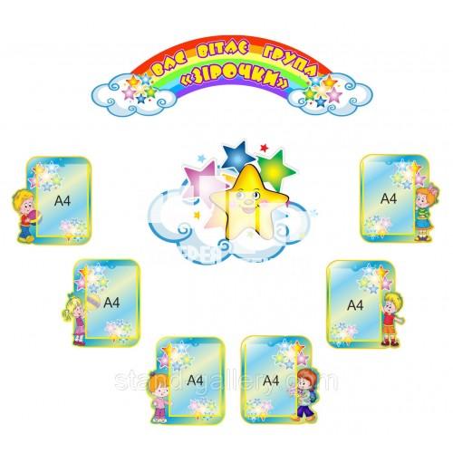 Красивые стенды для детского сада Звёздочки