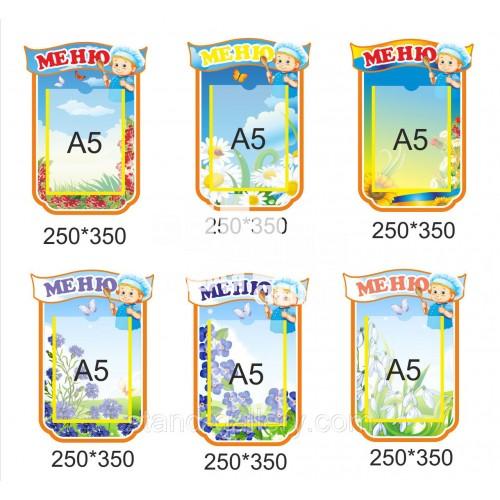 Стенд для дитячого садка: меню