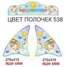 """Детская полка для детского сада """"Ангелочек"""""""