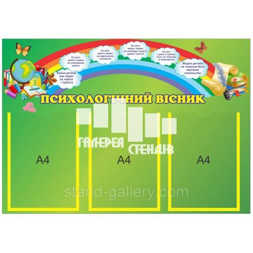 """Стенд для детского сада """"Психологический вестник"""""""