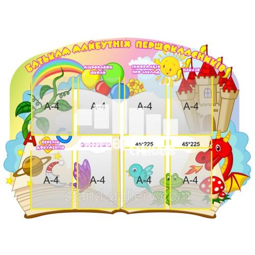 Стенди для дитячого садка: інформація для батьків в стилі замку