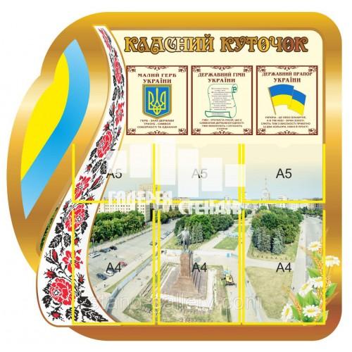 Стенд для школи класний куточок з українською стрічкою