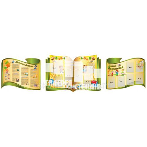 Стенди для початкової школи нуш - Книга знань