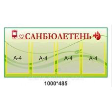 """Медицинский стенд """"Санбюллетень"""""""