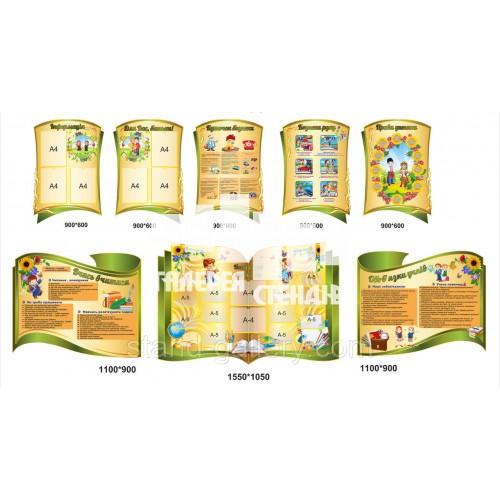 Стенды для начальных классов: зелений с золотим комплект для нуш