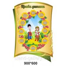 Стенд для дитячого садка права дитини з українськими дітьми
