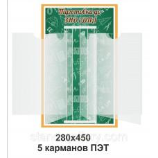 "Настенная стенд-книга ""Информация"""