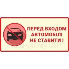 """Наклейка """"Автомобили не ставить"""""""