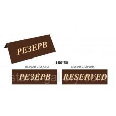 Табличка на стол Резерв