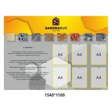 Информационная  доска для офиса с логотипом компании