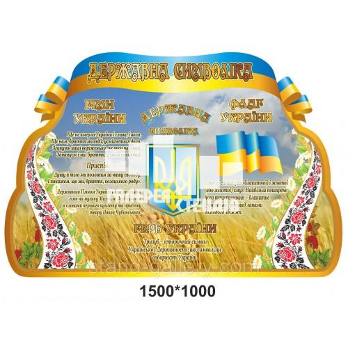 Стенды Державні символи України