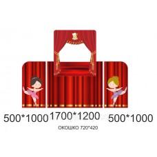Ширма напольная для детского театра