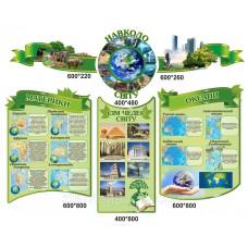 Сучасний кабінет географії - навколо світу