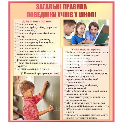 Стенд для школи: Загальні правила поведынки учнів у школі - рутини