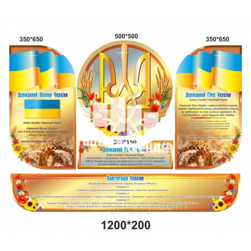 Державна символіка України - український куточок