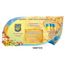 Державна символіка України: Україна - моя батьківщина