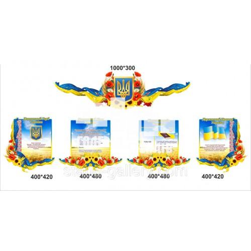 Стенд Державна символіка України: герб, прапор, конституція, гімн