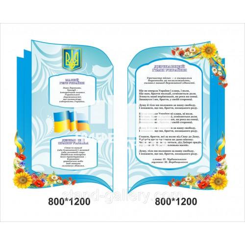 Стенди Державна символіка України у вигляді сторінок книги