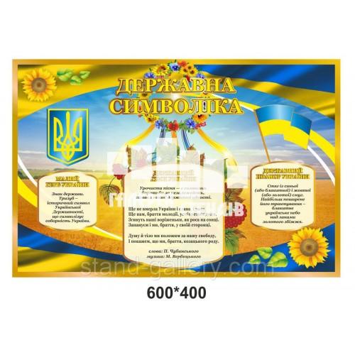 Стенд Державні Символи: герб, флаг, гімн