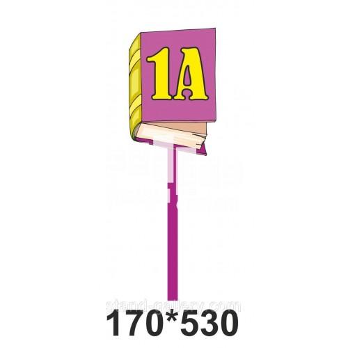 Табличка для школы 1 А класс