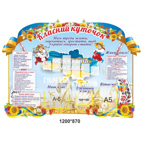 Куточок нової української школи