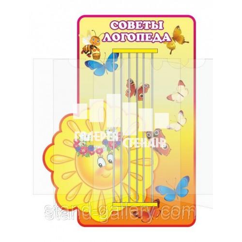 Стенд-книжка для дитячого садка Поради логопеда - сонечко