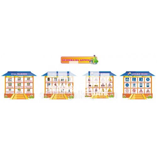 """Композиция стендов для детского сада """"Безопасность на дороге"""""""