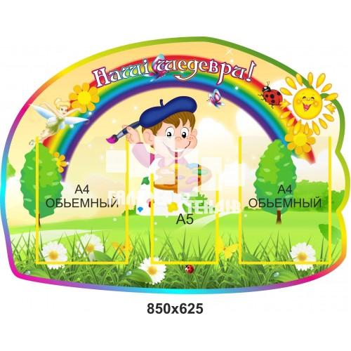 Стенд для дитячого садка Наші шедеври - на 3 кишені