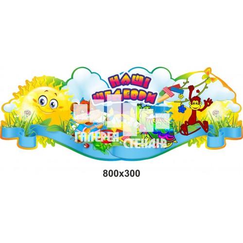 Стенд для дитячого садка Наші шедеври - велике сонечко