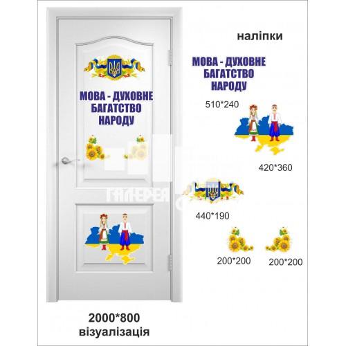 Наклейки на двері в кабінет української мови