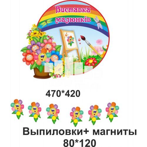 Стенд для групи дитячого садка - Виставка малюнків