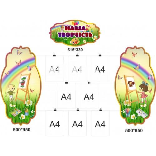 Стенди для дитячих малюнків: Малюки