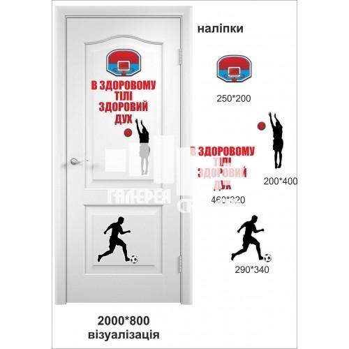 Наклейки для школи на двері для оформлення: спортивний зал