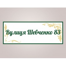 Табличка на будинок - номер дома та назва вулиці з вензелями- (композит)