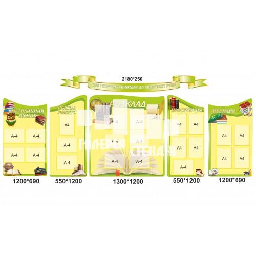 Інформаційні стенди для педагогів в учительску та коридори школи