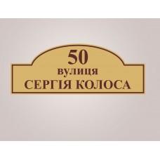 Адресна табличка на будинок - номер дома та назва вулиці бежева - (композит)