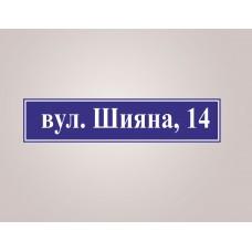 Адресна табличка на будинок - назва вулиці (композит)