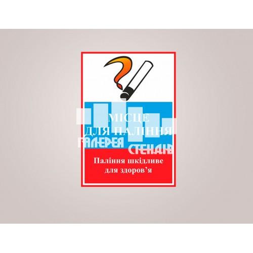 Табличка для вулиці Місце для паління
