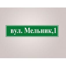 Табличка на будинок - номер дома та назва вулиці зелена - (композит)