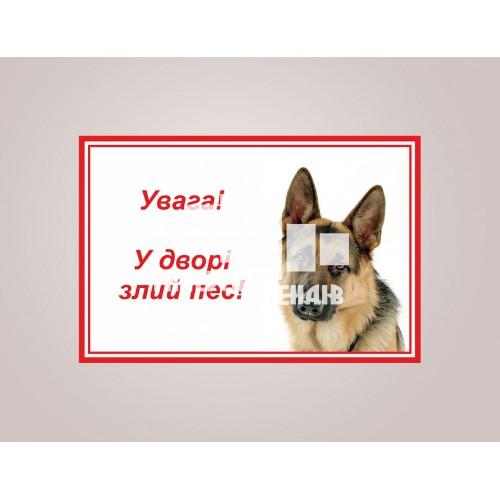 Таблички на ворота У дворі злий пес
