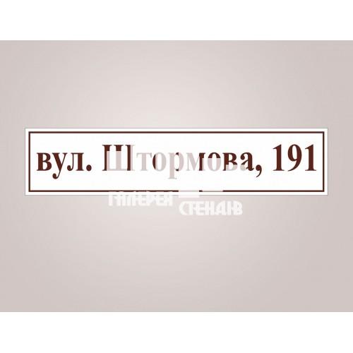 Табличка на будинок - номер дома та назва вулиці білого кольору - (композит)