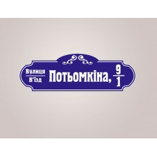 Табличка на будинок - номер дома та назва вулиці з вензелями - (композит)
