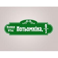 Табличка на будинок - номер дома та назва вулиці - (композит)