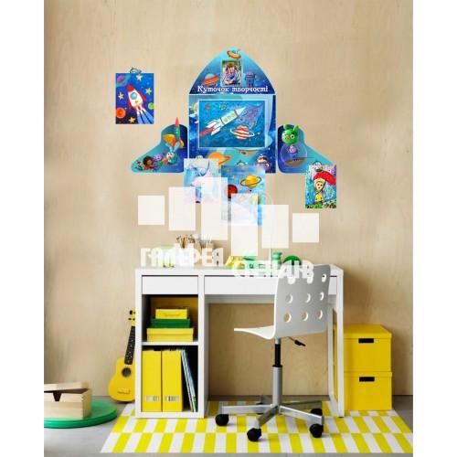 Оформлення дитячої кімнати - стильний куточок творчості космос