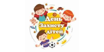 Сьогодні – Міжнародний день захисту дітей та міжнародний день батьків