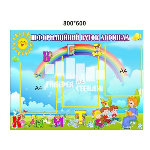 Куточок логопеда - стенди для дитячого садка