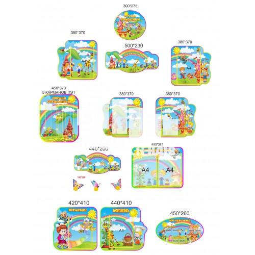 Красиві стенди для днз в стилі групи дитячого садка Чомучки